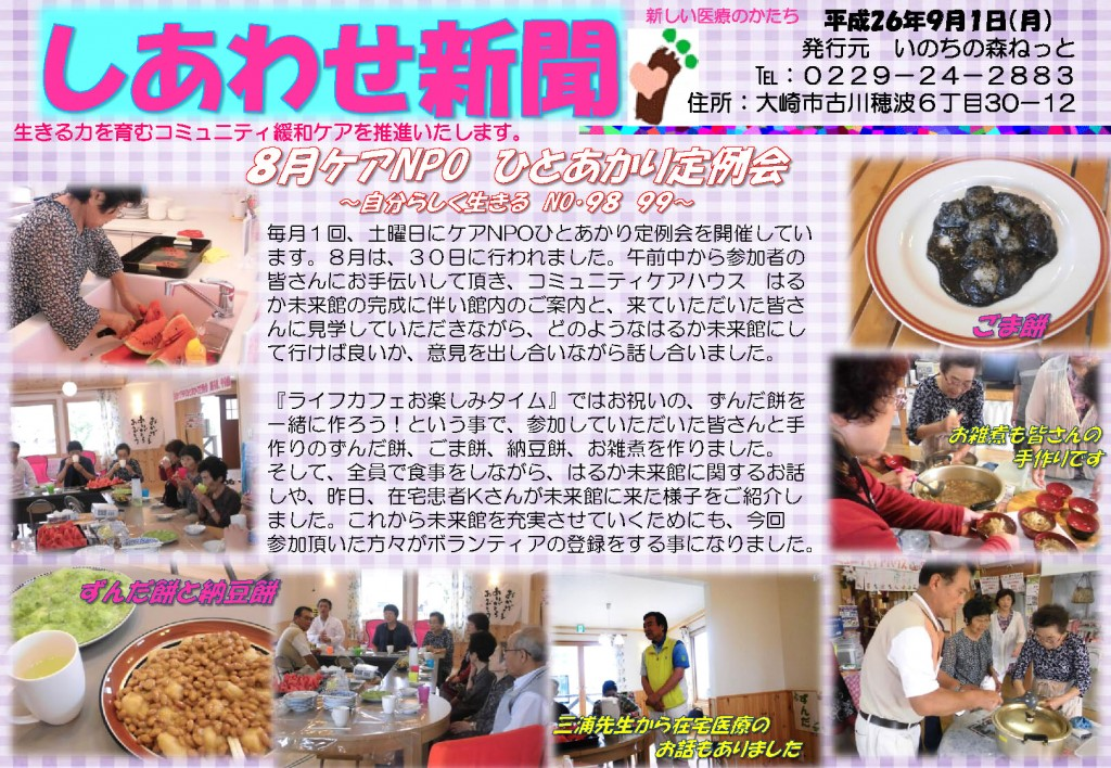 shiawase_h260901_1