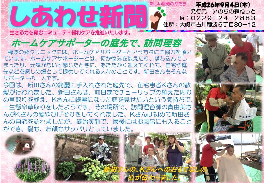 shiawase_h260904_2