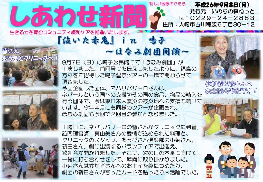 shiawase_h260908_3