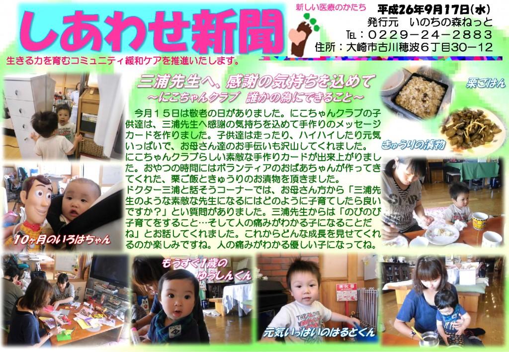 shiawase_h260917_4