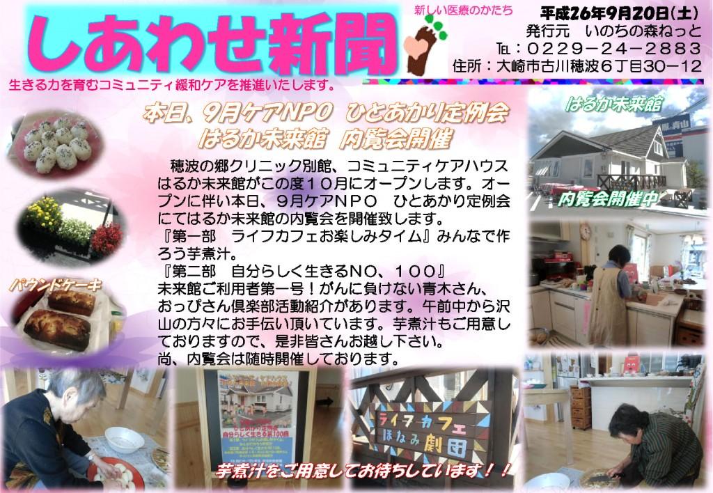 shiawase_h260920_5