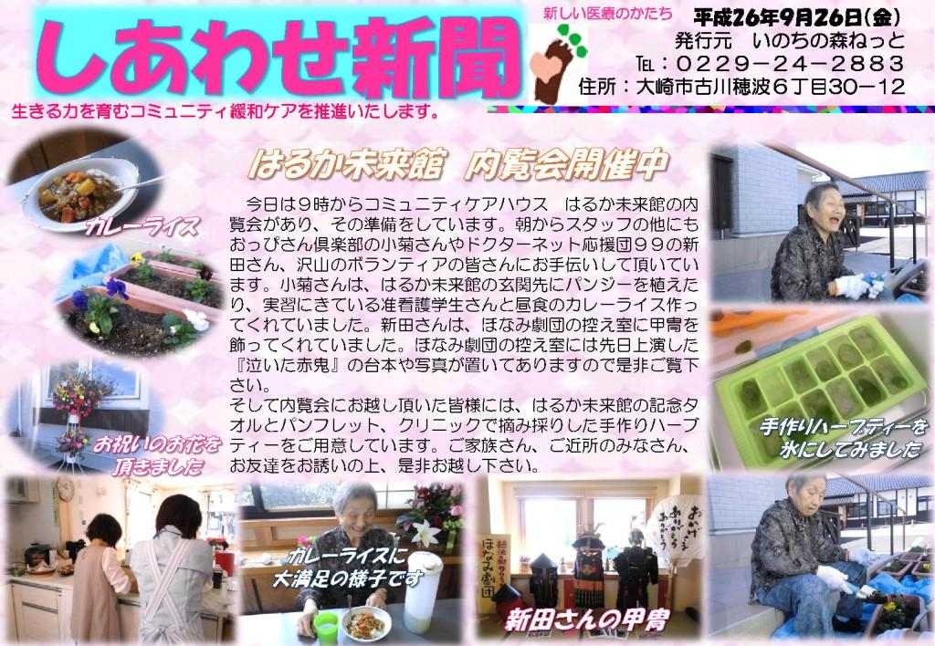 shiawase_h260926_6