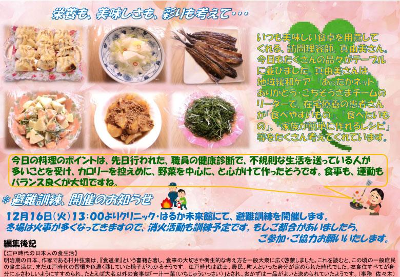 shiawase_h261201