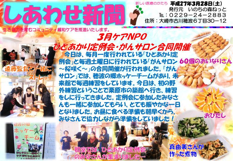 shiawase_h270328-1